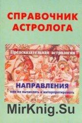 Справочник астролога. Книга четвертая. Предсказательная астрология
