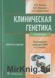 Бочков Н.П.(ред.) - Клиническая генетика (+CD)