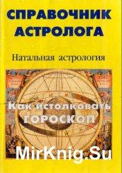 Справочник астролога. Книга первая. Натальная астрология. Как истолковать г ...