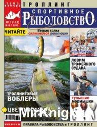 Спортивное рыболовство №3 2013