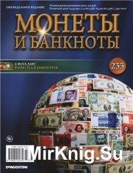 Монеты и Банкноты № 233