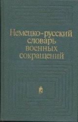 Немецко-русский словарь военных сокращений