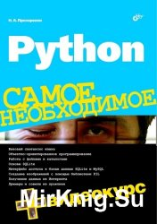 Python. Самое необходимое (+DVD)