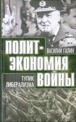 Политэкономия войны. Торжество либерализма. 1919-1939