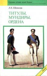 Титулы, мундиры, ордена в Российской империи