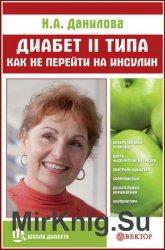 Диабет II типа: как не перейти на инсулин