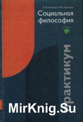 Практикум по философии. Социальная философия