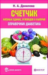 Счетчик хлебных единиц, углеводов и калорий: справочник диабетика