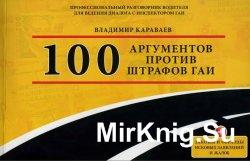 100 аргументов против штрафов ГАИ (3-е изд)