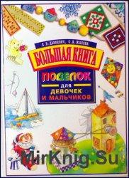 Большая книга поделок для девочек и мальчиков