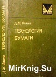 Технология бумаги (1988)