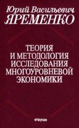 Теория и методология исследования многоуровневой экономики