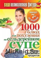 Ваша великолепная фигура. 1000 блюд для похудения на сельдерейном супе