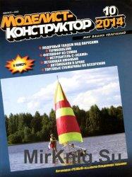 Моделист-конструктор №10 2014