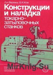 Конструкции и наладка токарно-затыловочных станков