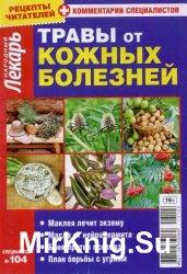 Народный лекарь. Спецвыпуск №104 2013