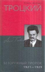 Троцкий. Безоружный пророк. 1921-1929
