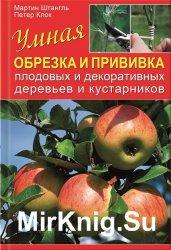 Умная обрезка и прививка плодовых и декоративных деревьев и кустарников
