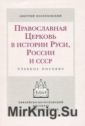 Православная Церковь в истории Руси, России и СССР