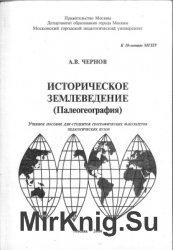 Историческое землеведение (палеогеография)