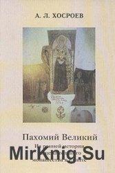 Пахомий Великий. Из ранней истории общежительного монашества в Египте