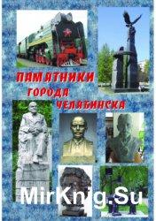 Памятники города Челябинска