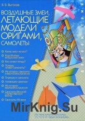 Воздушные змеи. Летающие модели оригами. Самолеты