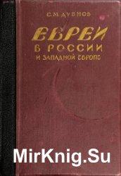 Евреи в России и Западной Европе в эпоху антисемитской реакции