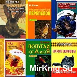 """Серия """"Подворье"""" (53 книги)"""