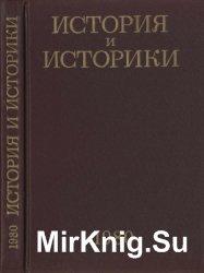История и историки. Историографический ежегодник 1980