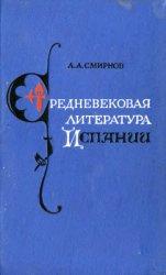 Средневековая литература Испании