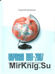 Украина 1991-2007. Очерки новейшей истории