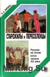 Старожилы и переселенцы: Русские на Алтае. XVIII - начало XX века