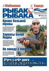 Рыбак рыбака №11 2016