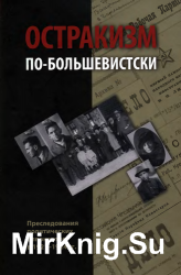 Остракизм по-большевистски