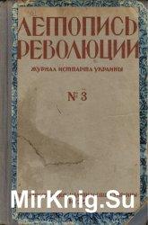 Летопись революции. 1925. №3(12)