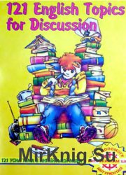 121 English Topics for Discussion. 121 усна тема з англійської мови