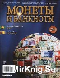 Монеты и Банкноты № 234