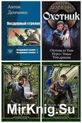 Демченко Антон - Сборник произведений (27 книг)
