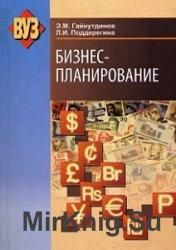 Бизнес-планирование (2011)