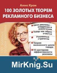 100 золотых теорем рекламного бизнеса