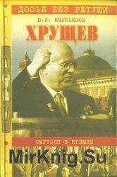 Хрущев. Смутьян в Кремле