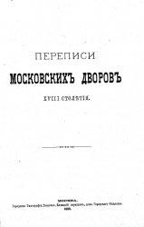 Переписи московских дворов XVIII века