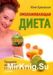 Омолаживающая диета. Продлите молодость с помощью питания
