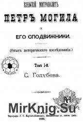 Киевский митрополит Петр Могила и его сподвижники Т.1-2