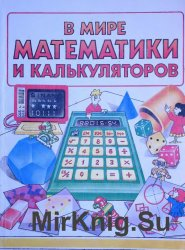 В мире математики и калькуляторов