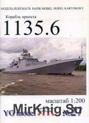 Корабль проекта 1135.6 (YG model 27)