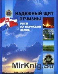 Надежный щит Отчизны. РВСН на Пермской земле