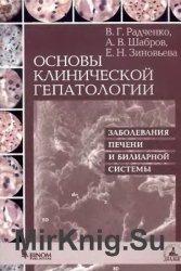 Основы клинической гепатологии: заболевания печени и билиарной системы