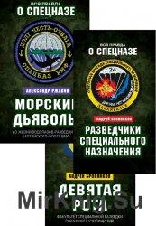 Вся правда о спецназе. Мемуары бойцов спецподразделений (3 книги)
